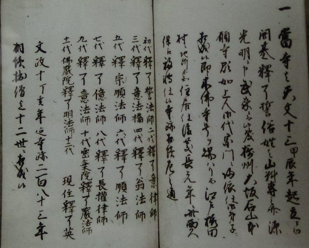 専光寺伝系譜